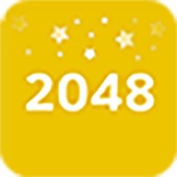 2048单机版