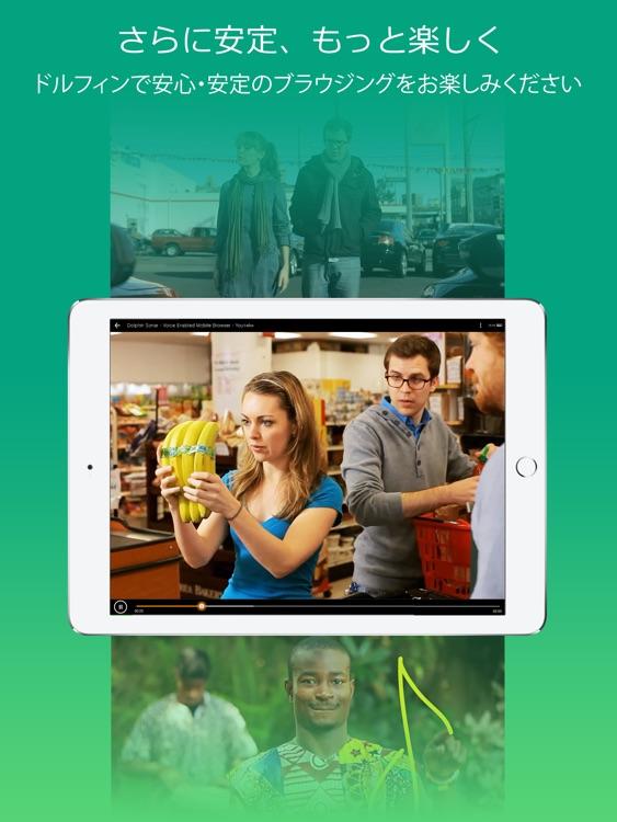 ドルフィン ブラウザ HD - Powerful Ad-Block & QR Fast Search