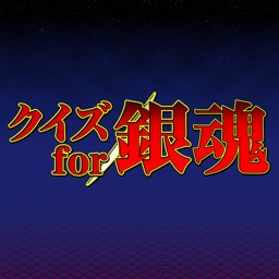 Quiz for Gintama(銀魂)