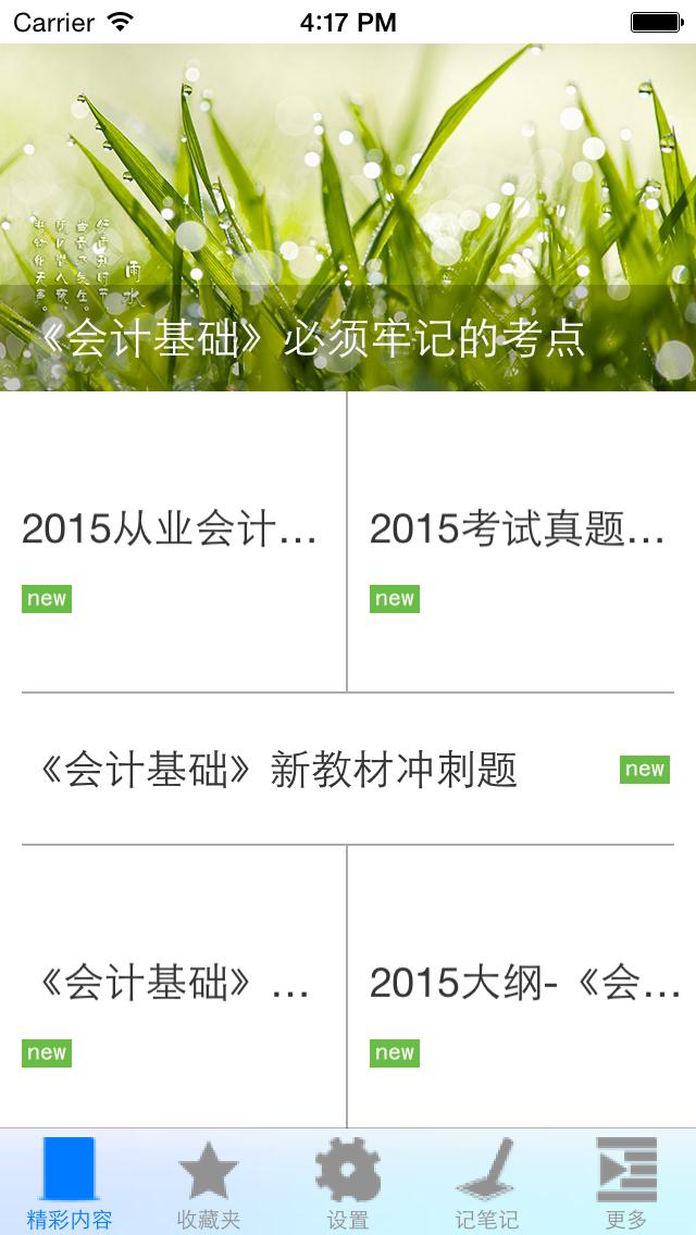 Screenshot #1 pour 最新会计从业资格证考题精选