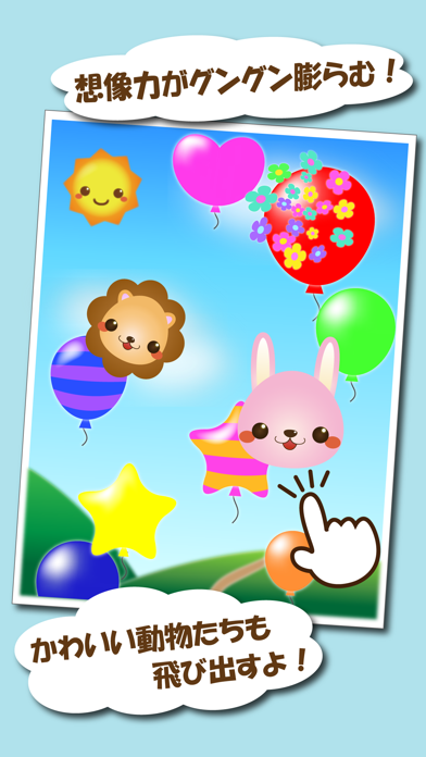 風船たっちっち~赤ちゃん幼児子供向け~(風船割りゲーム)のおすすめ画像3