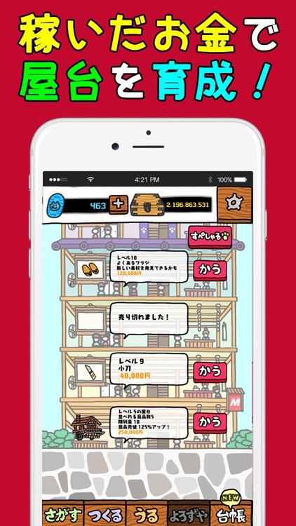 左様!こちらネコ屋台でござる。by MapFan screenshot-4