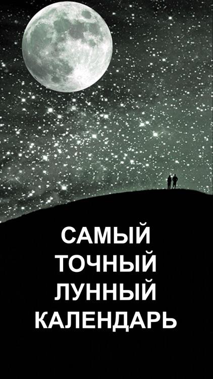 Dream book & moon calendar 2016 [Сонник + Фазы луны]