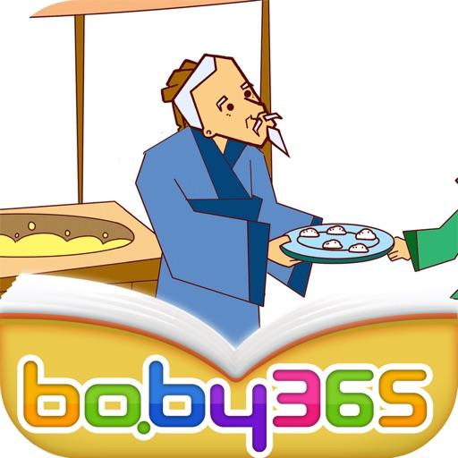 饺子的故事-故事游戏书-baby365