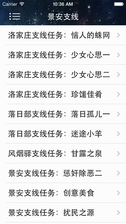 攻略For仙剑奇侠传6 screenshot-4