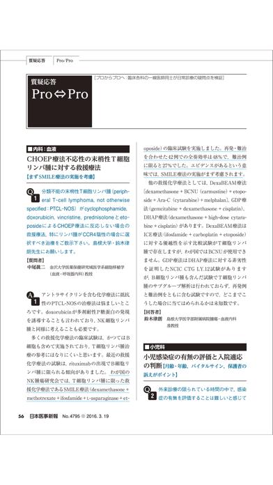 週刊日本医事新報 - 窓用