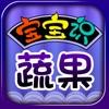 HappyReading-宝宝识蔬果 - iPadアプリ