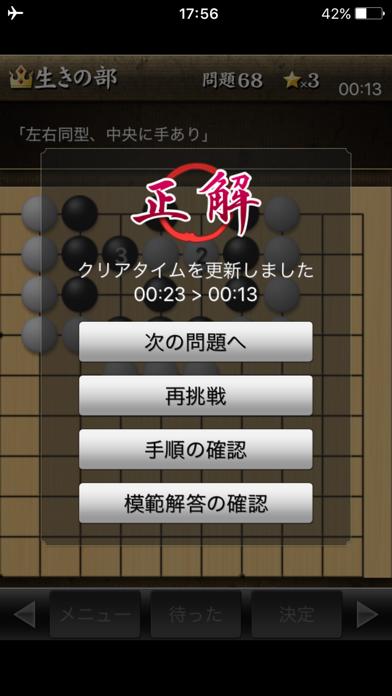 実戦詰碁スクリーンショット3