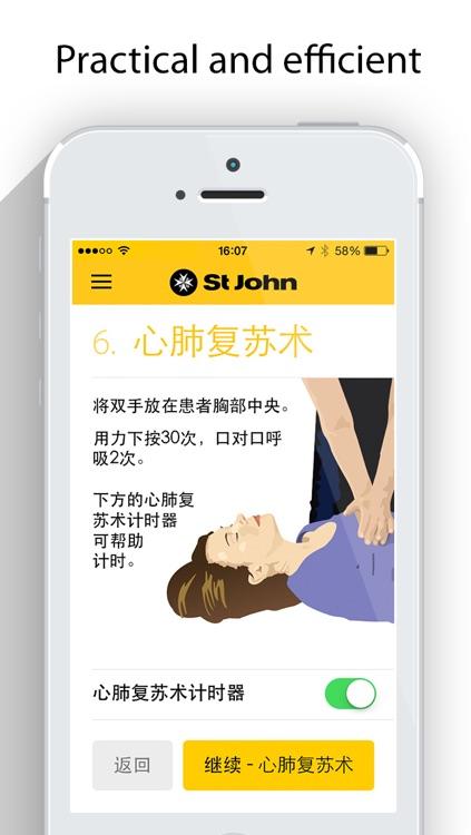 St John NZ CPR screenshot-4