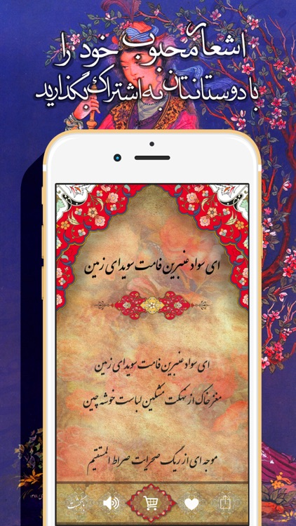 دیوان اشعار صائب تبریزی screenshot-3