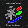 中国の色+WEB Safe Color