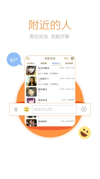 download 全椒论坛 apps 2