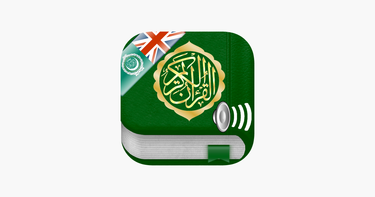 Free Quran Audio MP3 in Arabic, in English and in Phonetic
