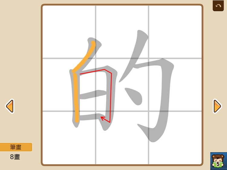 共享中國語文小一-家用版 screenshot-3