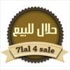 7lal 4 Sale