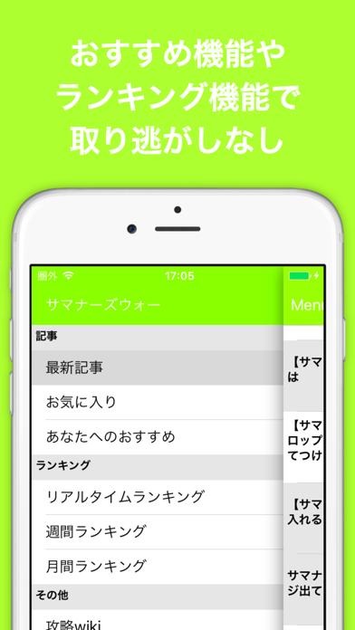 ブログまとめニュース速報 for サマナーズウォー(サマナーズ)のスクリーンショット5