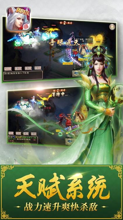 西游神魔决-网易首款2D回合制手游大作 screenshot-3
