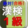 漢字検定1級 問題集 絶対合格!