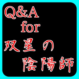 Q&A for 双星の陰陽師