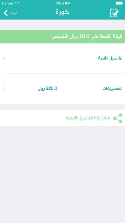 قطتنا screenshot-2