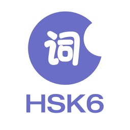 Learn Chinese/Mandarin-HSK Level 6 Words