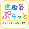 世田谷ぷらっと - iPhoneアプリ