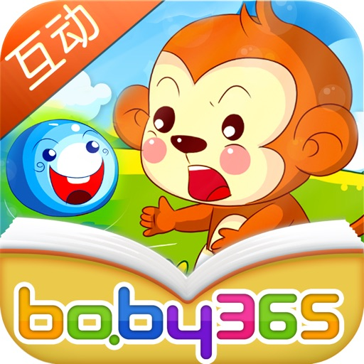 调皮的小球-故事游戏书-baby365