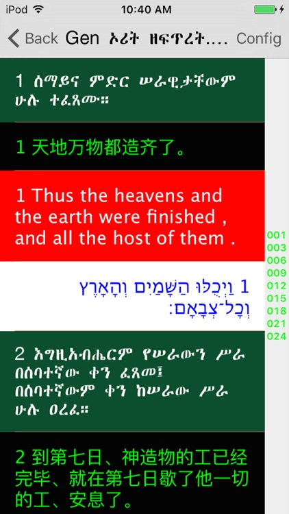 Amharic Audio Bible 阿姆哈拉語圣经 screenshot-1