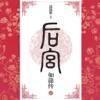 后宫·如懿传-流潋紫经典古装宫廷全本免费有声书城