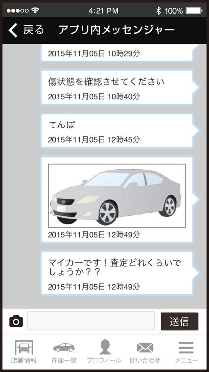 WBC(株)公式アプリ screenshot-4