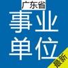 广东省(市、区)事业单位历年真题+专项训练 2015最新