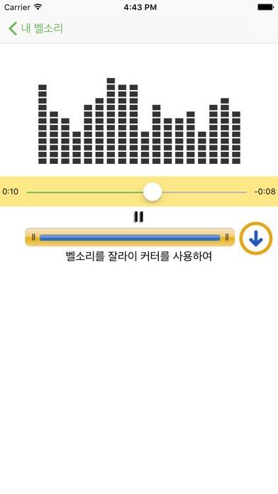 무료 아이폰 벨소리 - 디자인 및 다운로드 벨소리 앱 for Windows