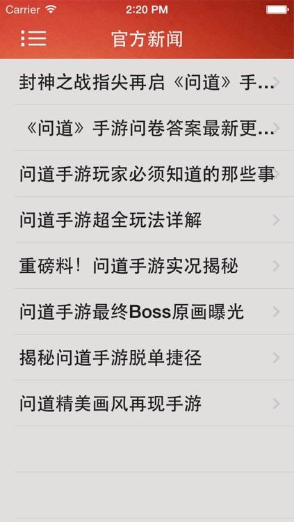 游戏攻略 For 问道 screenshot-4