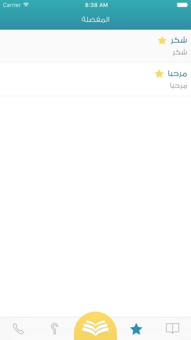 عربي تركي + Screenshot 2