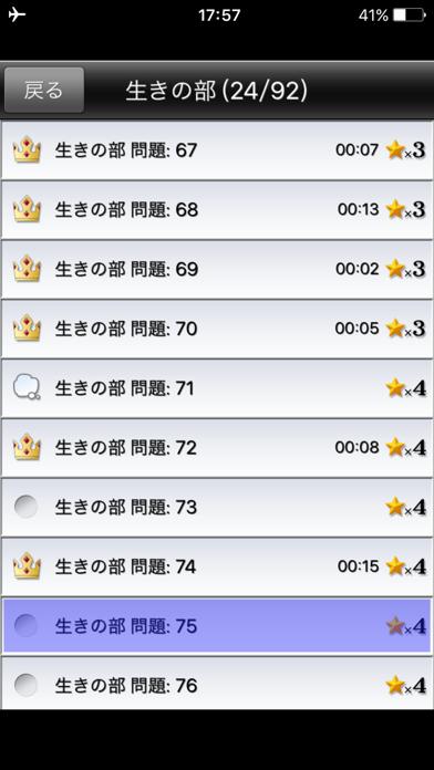実戦詰碁スクリーンショット4