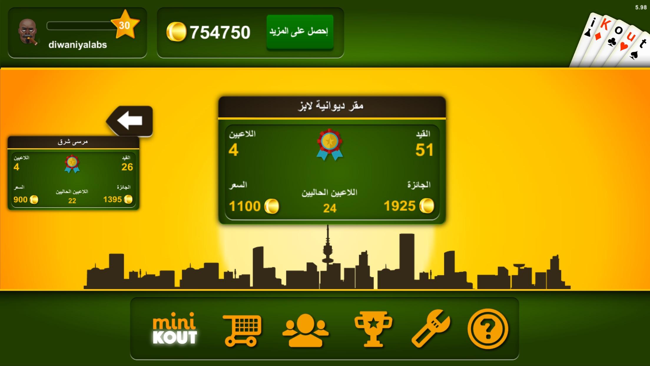 iKout Screenshot
