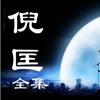 倪匡全集-武侠、推理、科幻、奇幻、奇情卫斯理代写金庸天龙八部在线阅读电子书