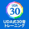 UDA式30音トレーニング | 英語のリスニングは発音力で決まる