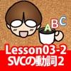 誰でもわかるTOEIC(R) TEST 英文法編 Lesson03 (Topic1:SVC型の動詞 2)