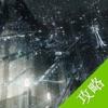 游戏攻略For最终幻想13:雷霆回归