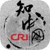 シル知る中国ーー中国情報ならここ、中国国営ラジオ局CRI!