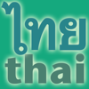 Easy Learn Thai Alphabets for iPhone & iPod Touch