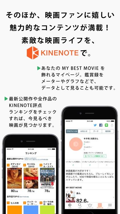 映画鑑賞記録 - KINENOTE(キネノート) screenshot-4