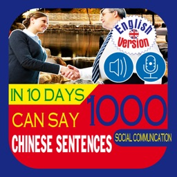 In 10 days can say 1000 Chinese Sentences – Social Communication (10 天会说1000 汉语句 - 社会交际)