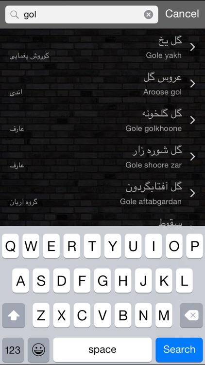 PersianChord screenshot-3