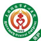 克拉玛依市中心医院-医护版 icon