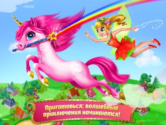 Вперед, Принцесса-фея! – Пони, радуга и приключения на iPad