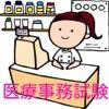 医療事務試験問題集 理論編(学科問題)