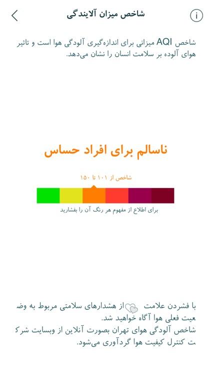 Tehran Air | هوای تهران screenshot-4