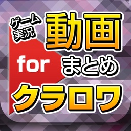ゲーム実況動画まとめ for クラッシュロワイヤル(クラロワ)